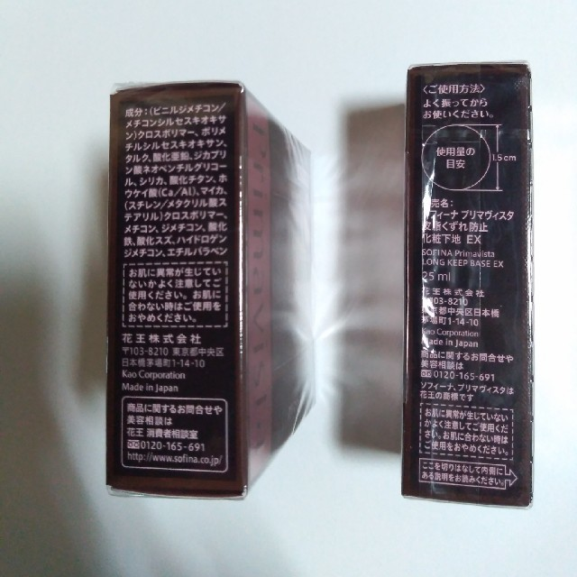 Primavista(プリマヴィスタ)のプリマヴィスタ 超オイリー肌用 下地 セット コスメ/美容のベースメイク/化粧品(化粧下地)の商品写真