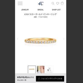 ヨンドシー(4℃)の4℃ K18 ホワイトゴールド ピンキーリング(リング(指輪))