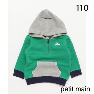 プティマイン(petit main)の新品【 プティマイン 】パーカー 裏毛 スウェット トレーナー  長袖 110(その他)