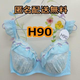 H90 ブラジャー ローズ 大きいサイズ サックス かわいい フリル 男性もぜひ(ブラ)
