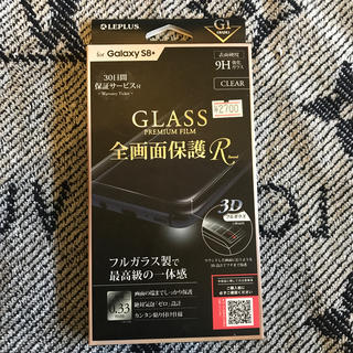 ギャラクシー(galaxxxy)の最高級ガラスフィルム Galaxy S8+新品未使用(保護フィルム)