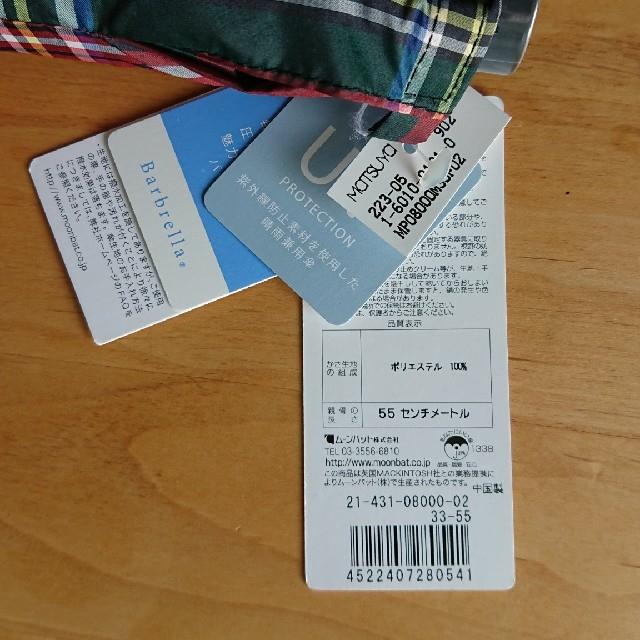 MACKINTOSH PHILOSOPHY(マッキントッシュフィロソフィー)の【未使用】マッキントッシュ バーブレラ 傘 レディースのファッション小物(傘)の商品写真