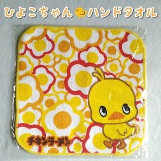 日清食品 - チキンラーメン/ひよこちゃんハンドタオル