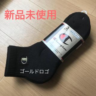 チャンピオン(Champion)の【増税前値引き】【新品未使用】チャンピオン 靴下 3足組(ソックス)