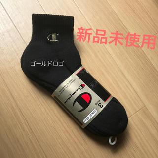 チャンピオン(Champion)の【三連休特価】【新品未使用】チャンピオン 靴下 3足組(ソックス)