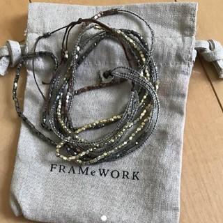 フレームワーク(FRAMeWORK)のお値下げフレームワーク ビーズ ネックレス(ネックレス)