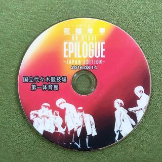 ボウダンショウネンダン(防弾少年団(BTS))の【BTS】花様年華EPILOGUE JAPAN EDITION♬(ミュージック)