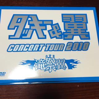 タッキー&翼 - タッキー&翼 CONCERT TOUR 2010 滝翼祭 【初回生産限定】