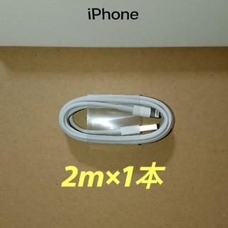iPhone - 【安心保証】iPhone 純正 ライトニングケーブル 2m 1本 迅速対応