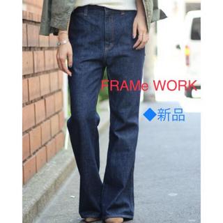 フレームワーク(FRAMeWORK)の◆フレームワーク デニム 10.5OZ フレアデニム パンツ ◆新品(デニム/ジーンズ)