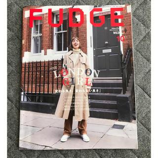 FUDGE (ファッジ) 2019年 10月号