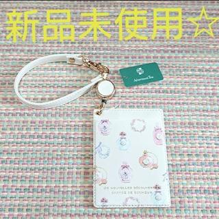 Afternoon Tea☆アフタヌーンティー☆パスケース☆コードリール付き☆