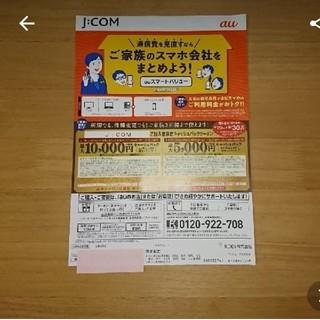 エーユー(au)のau  クーポン jcom 関東(ショッピング)
