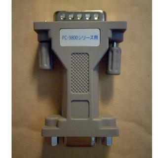 エヌイーシー(NEC)のPC−9800シリーズ用コネクタ変換器(PC周辺機器)