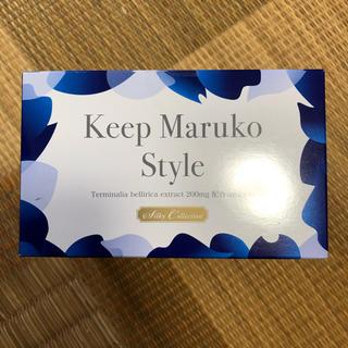マルコ(MARUKO)のマルコ キープマルコスタイル 未開封(ダイエット食品)