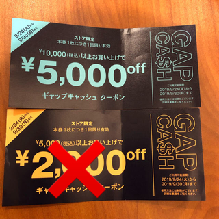ギャップ(GAP)の[ななぴ様専用]GAP クーポン 5000円(ショッピング)