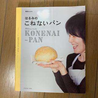 クリハラハルミ(栗原はるみ)のはるみの こねないパン(調理道具/製菓道具)