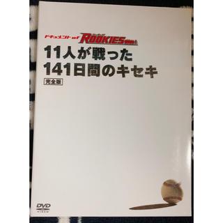 シュウエイシャ(集英社)のドキュメント of ROOKIES ~11人が戦った141日間のキセキ~(TVドラマ)