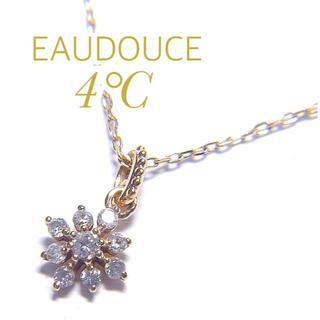 ヨンドシー(4℃)のオデュース 4℃ ダイヤ K10YG フラワー ネックレス ヨンドシー(ネックレス)