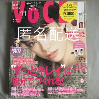 美品 ♡ voce ♡ 11月号 雑誌のみ