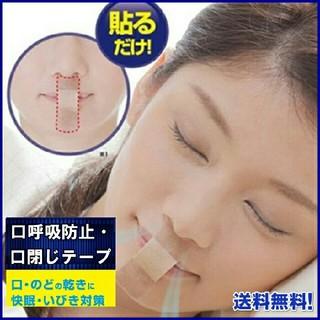 口呼吸防止テープ いびきを治す方法 改善 いびき防止テープ いびきを止めるテープ(口臭防止/エチケット用品)