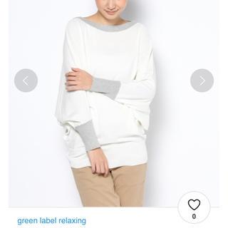 グリーンレーベルリラクシング(green label relaxing)のグリーン レーベル ドルマン ニット(ニット/セーター)