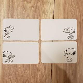 ピーナッツ(PEANUTS)のスヌーピー メッセージカード 無印丸角(カード/レター/ラッピング)