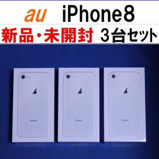 Apple - 新品・未開封 iPhone8 64GB シルバー 3台セット