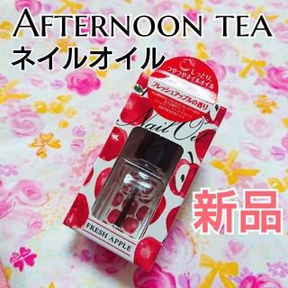 アフタヌーンティー(AfternoonTea)の新品未使用 * Afternoon tea りんごネイルオイル(ネイルケア)