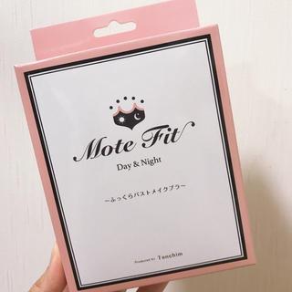 モテフィット てんちむ♡(ブラ)