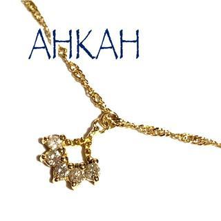 アーカー(AHKAH)のアーカー AHKAH K18YG ダイヤ プチフレイム ネックレス (ネックレス)