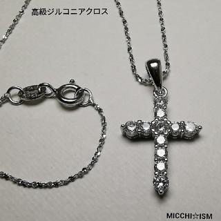 【新品】海外セレブ愛用!高級ジルコニアクロスネックレス0.7ctシルバー925(ネックレス)