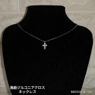 【新品】海外セレブ愛用!高級3A級ジルコニア小さめクロスネックレスシルバー925(ネックレス)