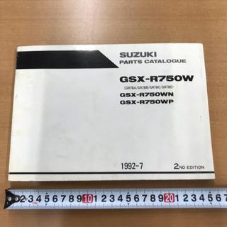 スズキ(スズキ)のスズキ GSX-R750W パーツカタログ 1992年7月 2NDエディション(カタログ/マニュアル)
