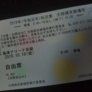 大相撲京都場所 チケット(相撲/武道)
