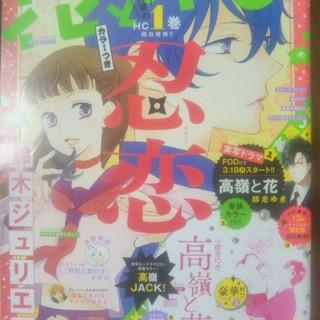 ハクセンシャ(白泉社)の花とゆめ2019年3/5号6号付録CD未開封付き。(漫画雑誌)