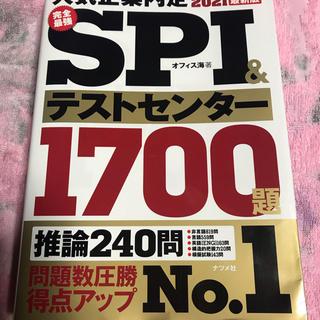 【2021】最新版   SPI&テストセンター1700  (語学/参考書)