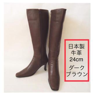 ★セール【日本製 本革 ロングブーツ こげ茶 24cm (2E)】ロング ブーツ(ブーツ)