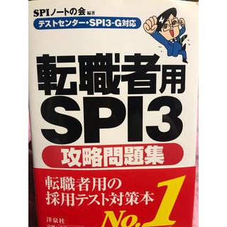 転職者用SPI3攻略問題集(語学/参考書)