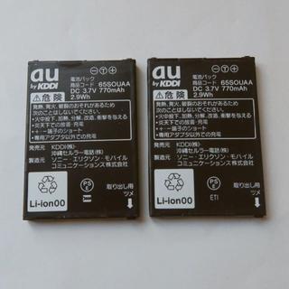 ソニー(SONY)のau 電池パック 65SOUAA ガラケー用 中古,送料込(バッテリー/充電器)