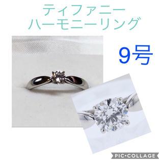 Tiffany & Co. - 大特価☆ティファニー ハーモニー リング 9号