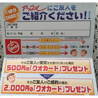 アップル 黒川北41号店 紹介カード 車(その他)