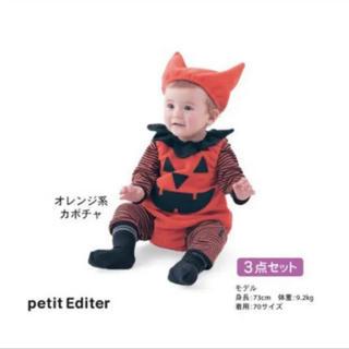 ハロウィン♡長袖長ズボンかぼちゃコスプレ3点セット