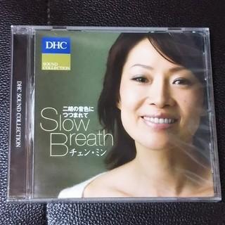 ディーエイチシー(DHC)のチェン・ミン 「二胡の音色につつまれて Slow Breath」 DHCのCD(クラシック)