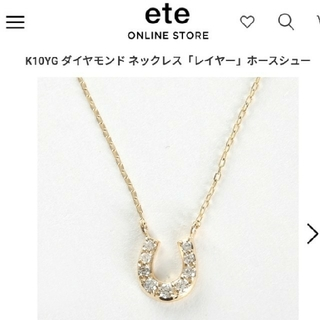 ete - ete K10ネックレス