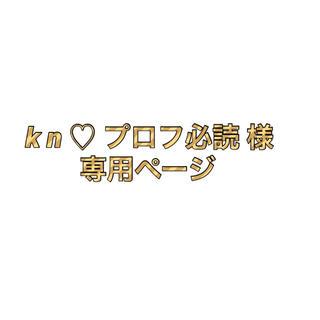 k n ♡ プロフ必読 様専用ページ(型紙/パターン)