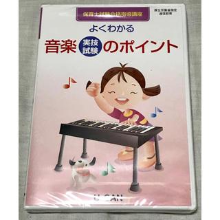 保育士実技試験  音楽 参考DVD 新品 未開封(資格/検定)