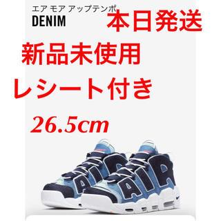 ナイキ(NIKE)のNike moreup tempo denim ナイキ モアテン デニム テンポ(スニーカー)