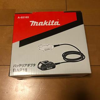 マキタ(Makita)のマキタ BAP18(バッテリー/充電器)