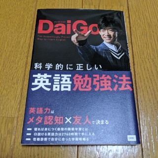 ディーエイチシー(DHC)の科学的に正しい英語勉強法(語学/参考書)